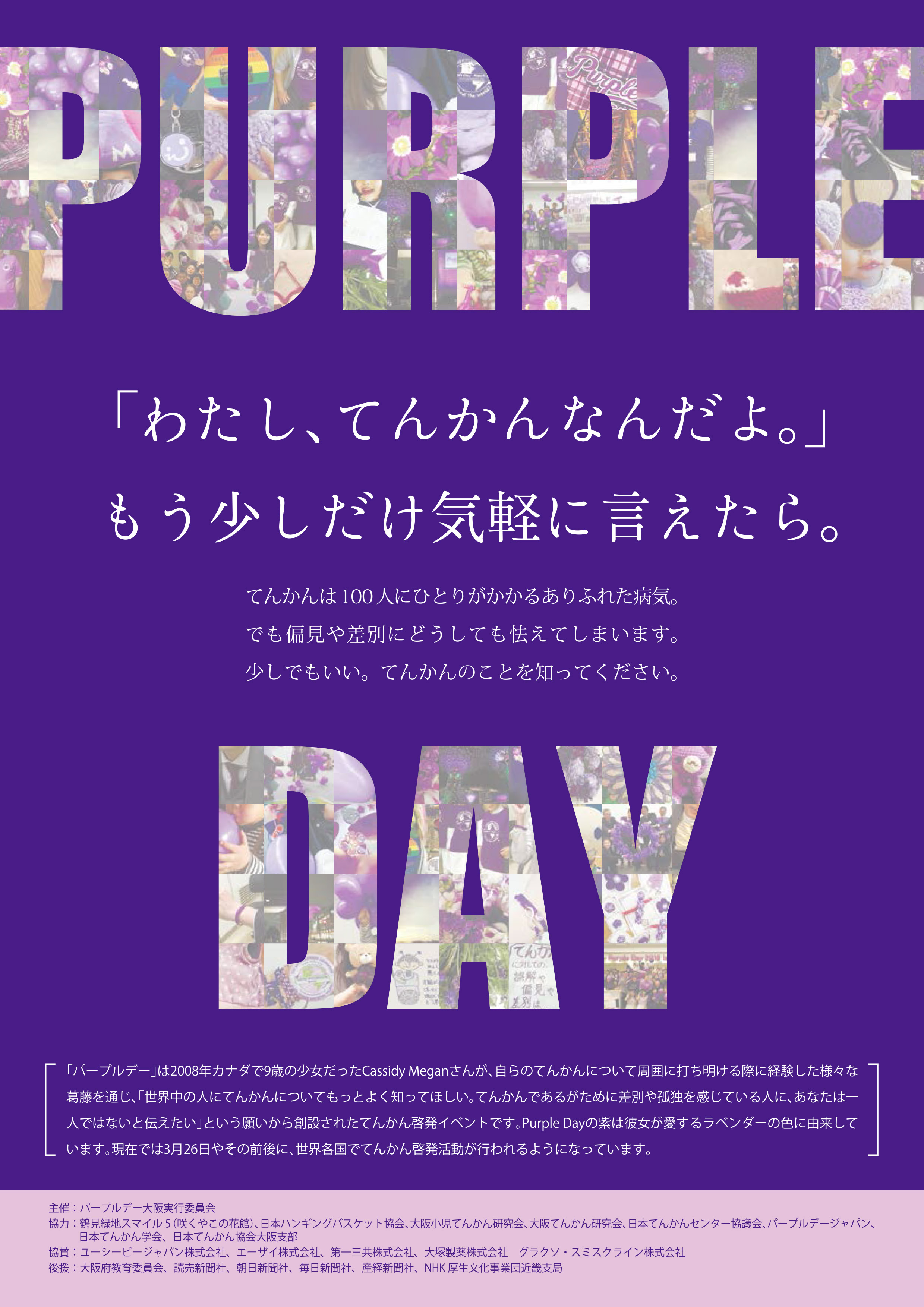 イベントポスター チラシ パープルデイ大阪 purple day osaka