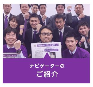 パープルデー大阪ナビゲーターのご紹介
