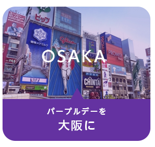 パープルデーを大阪に